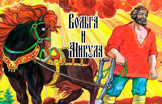 Вольга и Микула