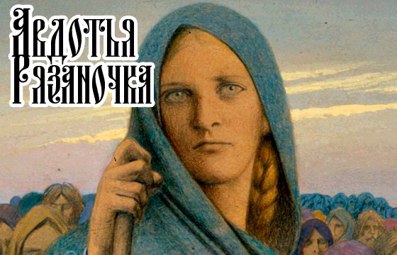 Авдотья Рязаночка