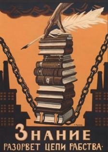 Афоризмы о знаниях
